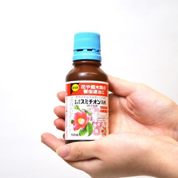 殺虫剤  スミチオン乳剤 100ml 住友化学園芸|greentime|02