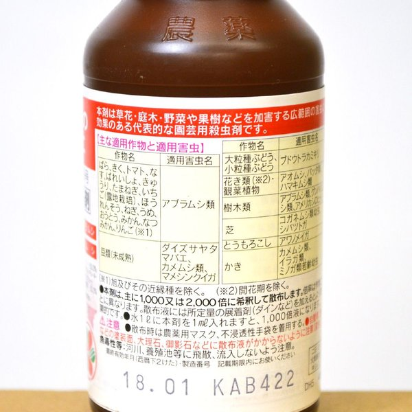 殺虫剤  スミチオン乳剤 100ml 住友化学園芸|greentime|03