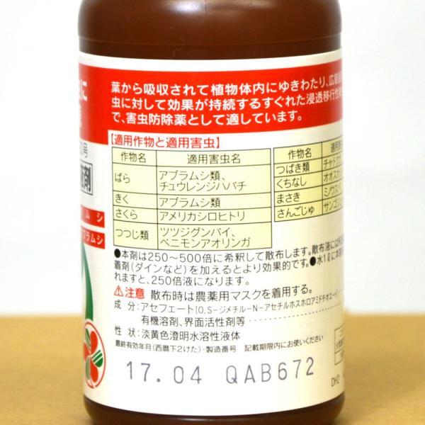 オルトラン 液剤