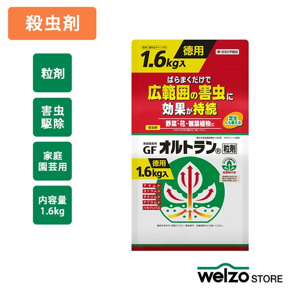 殺虫剤 GFオルトラン粒剤 徳用 1.6kg 住友化学園芸 greentime