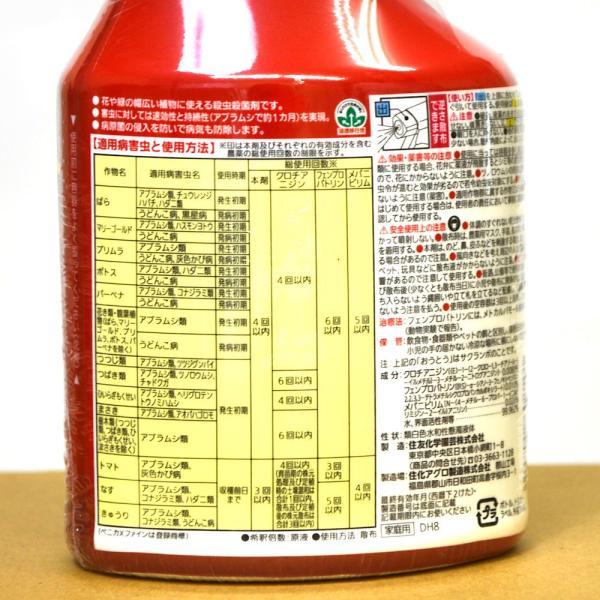 殺虫剤 ベニカXファインスプレー 420ml 住友化学園芸|greentime|05