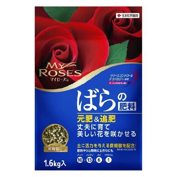 住友化学園芸 マイローズ ばらの肥料 1.6Kg | 専用肥料 活力剤 バラ|greentime