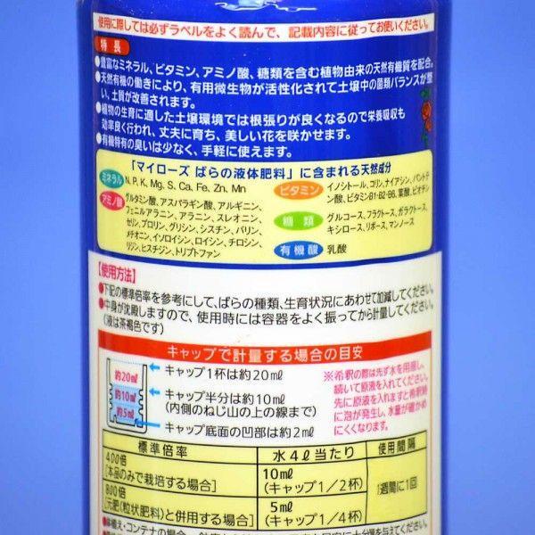 マイローズ ばらの液体肥料 800ml 住友化学園芸|greentime|06