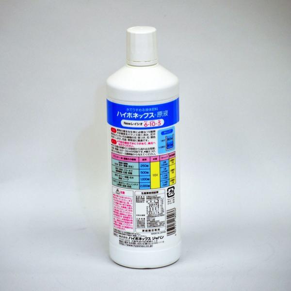 ハイポネックス 原液 800ml | 活力剤 液体肥料 液肥|greentime|03