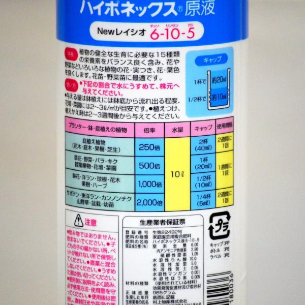 ハイポネックス 原液 800ml | 活力剤 液体肥料 液肥|greentime|05