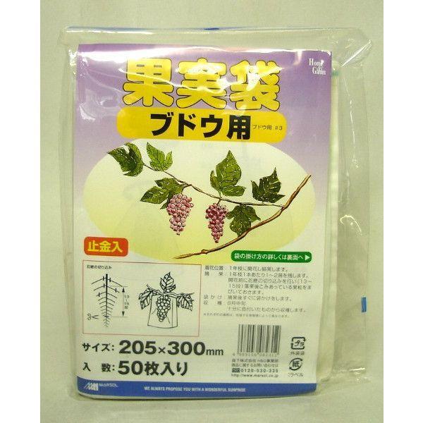 森下 果実袋 ブドウ用 大 50枚入 止金入 | 収穫用品
