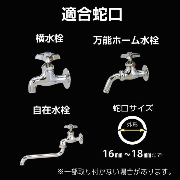 ホース 蛇口 アタッチメント 簡単 新製品 ラクロック蛇口分岐シャワー G1074GY 適合蛇口 外径16〜18ミリ takagi タカギ 安心の2年間保証|greentools|04