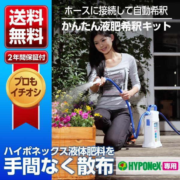 ハイポネックス 液肥 散布 かんたん液肥希釈キット GHZ101N41 takagi タカギ 安心の2年間保証 greentools