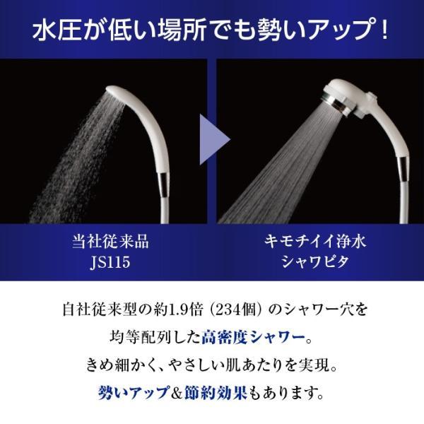シャワーヘッド 節水 塩素除去 手元止水 浄水シャワー キモチイイ浄水シャワピタ JSB222 浄原水切替 送料無料 takagi タカギ 安心の2年間保証|greentools|05