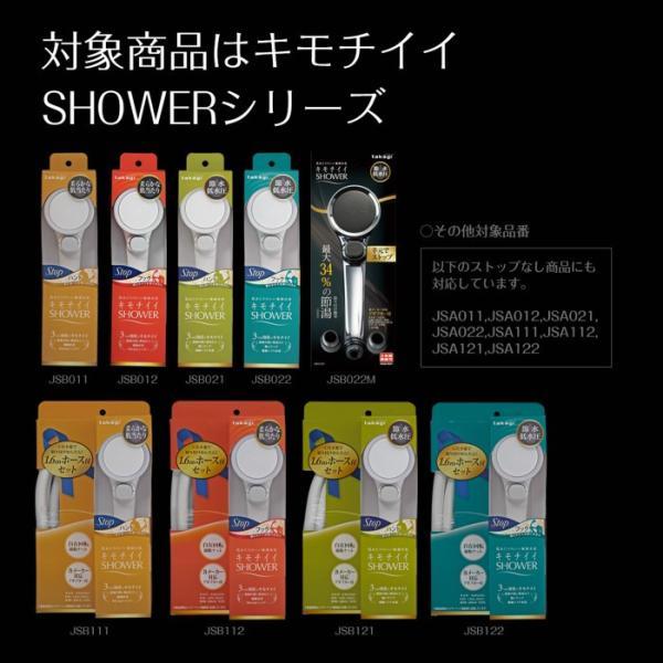 シャワーヘッド 塩素除去 カプセル Miz-e 浄水 シャワー カートリッジ 2個入 ミズイー JSC001 送料無料 タカギ takagi 安心の日本製|greentools|05