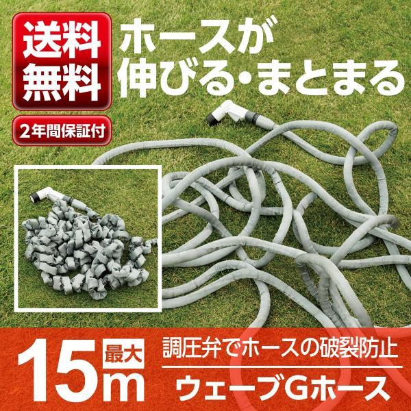 ホースリール 15m 伸びる ホース 丈夫 おしゃれ 日本製 ウェーブGホース R015ET 新商品 送料無料 タカギ takagi 安心の2年間保証|greentools