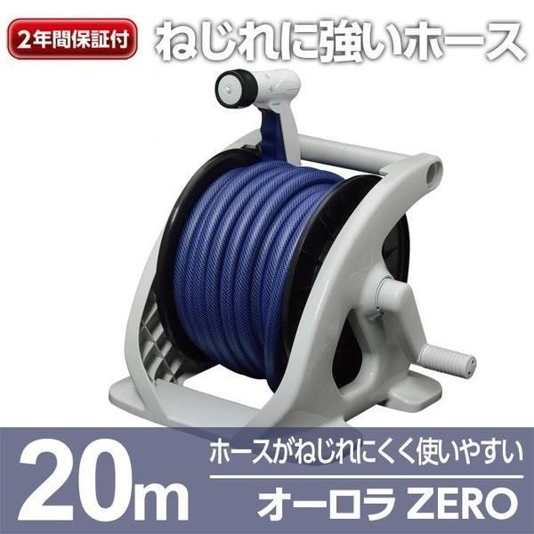 ホースリール 20m タカギ ねじれに強い 送料無料 オーロラZERO R220ZE takagi 安心の2年間保証|greentools