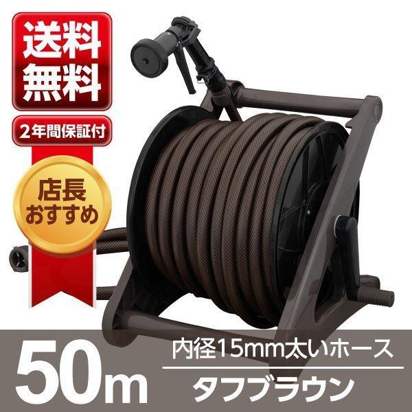 ホースリール おしゃれ タカギ 50m ブラウン 送料無料 タフブラウン R550TBR takagi 安心の2年間保証|greentools