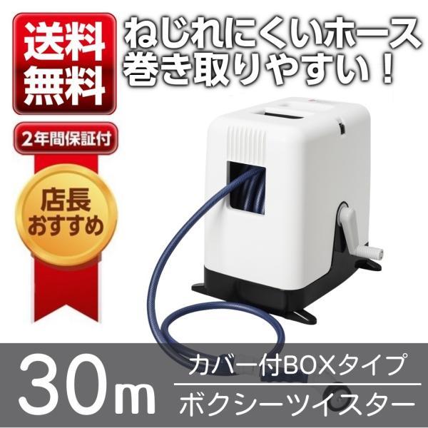 ホースリール 30m おしゃれ タカギ カバー付き 送料無料 BOXYツイスター RC330TNB takagi 安心の2年間保証|greentools