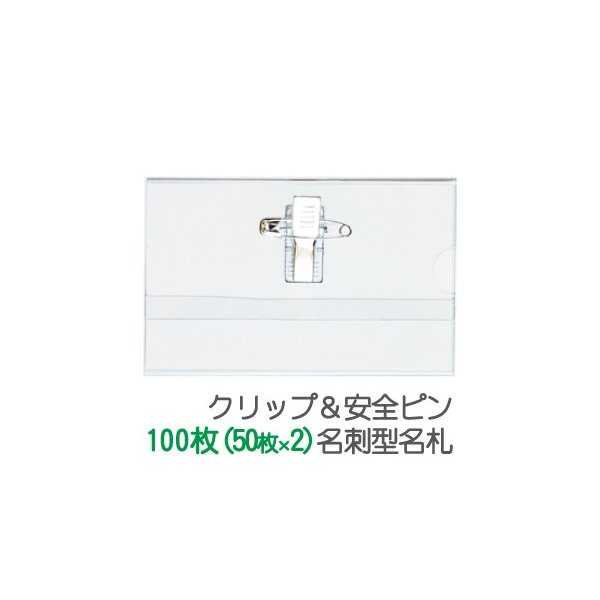 名刺型 名札 100枚セット(50枚入×2セット)安全ピン・クリップ両用型 セミハードタイプ GWM-100 【グリーンウィーク】