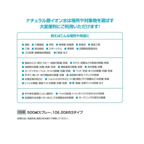 送料無料!お徳用 詰替用ナチュラル銀イオン水 2000ml greenwindstore 04