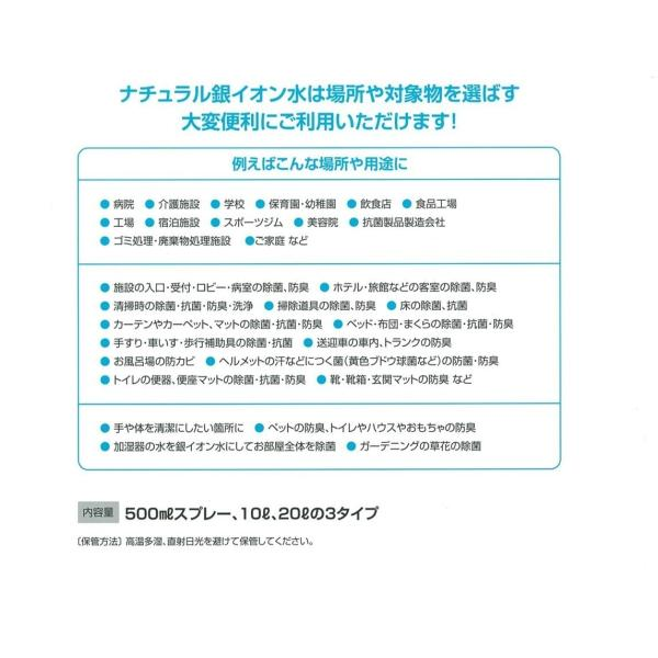 送料無料!お徳用 詰替用ナチュラル銀イオン水 1000ml|greenwindstore|04