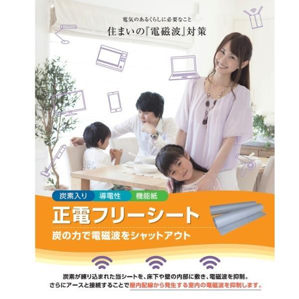 携帯・スマホ用 正電フリーシート(電磁波95%カット)|greenwindstore|05