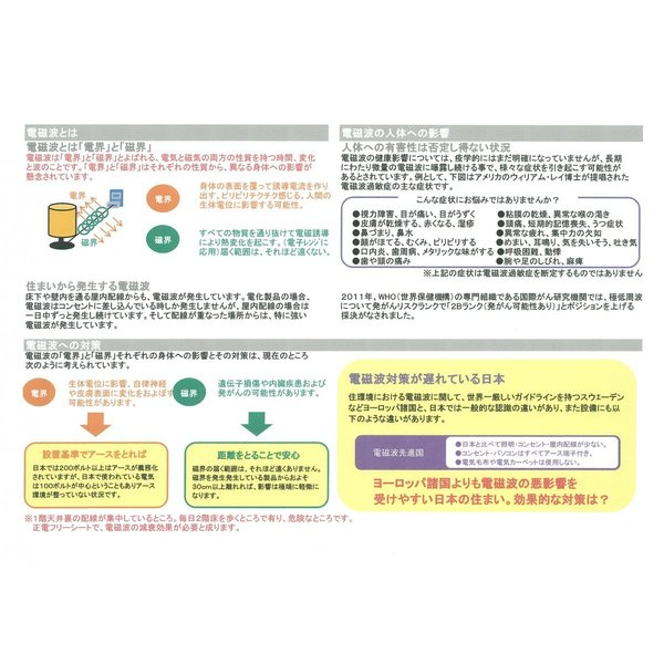 携帯・スマホ用 正電フリーシート(電磁波95%カット)|greenwindstore|07