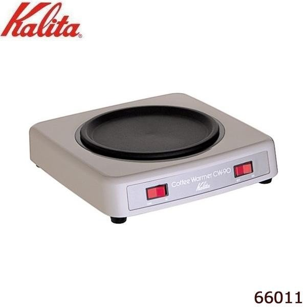 Kalita(カリタ) コーヒーウォーマー CW-90 66011業務用 保温 珈琲器具 代引き不可・同梱不可|greetings