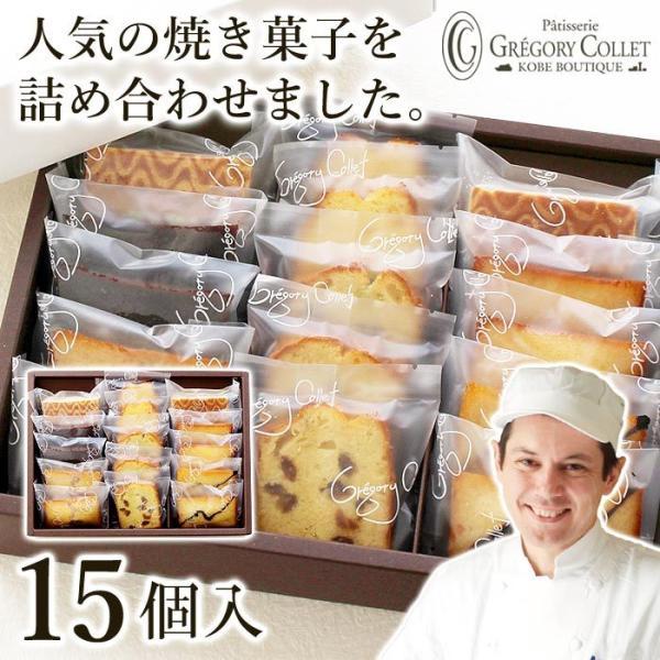 母の日父の日スイーツお菓子お返しギフトドゥミセックアソート焼き菓子15個入り