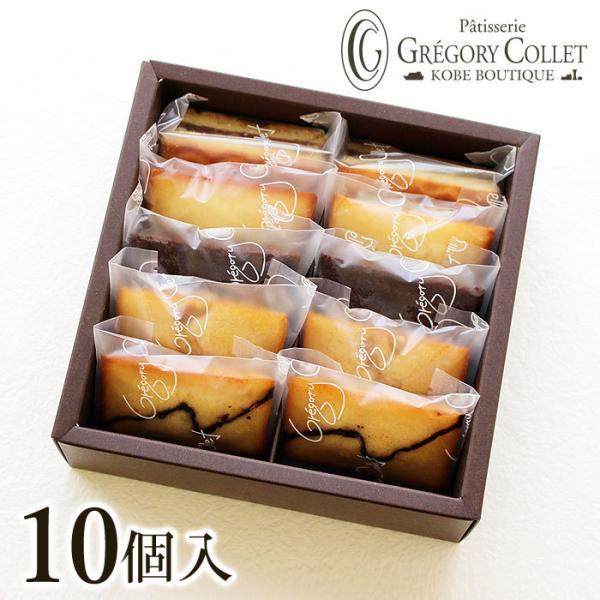 お供え お菓子 内祝い お返し 結婚 出産 プレゼント スイーツ ギフト 神戸 ドゥミセック 焼き菓子 10個入