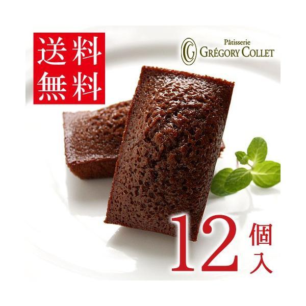 送料無料 簡易梱包 フィナンシェ 焼き菓子 詰め合わせ 取り寄せ フィナンシェショコラ12個入