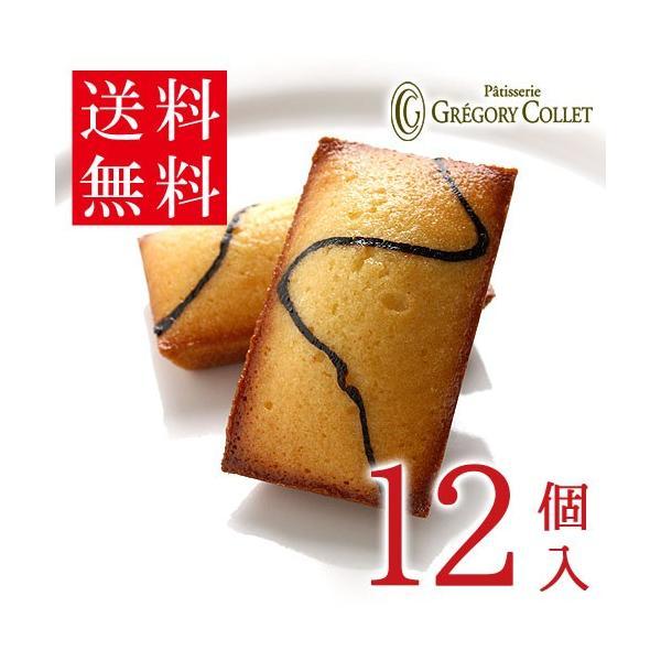 送料無料 簡易梱包 焼き菓子 詰め合わせ 取り寄せ フィナンシェマーマラードオランジュ12個入