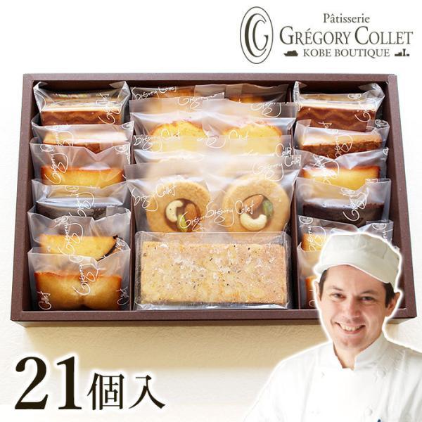 母の日父の日スイーツお菓子内祝いギフトガトーセック・スペシャル焼き菓子21個入り