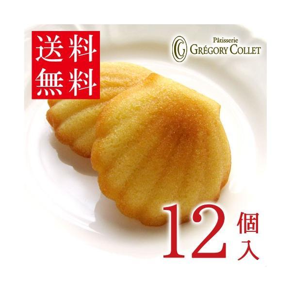 送料無料 簡易梱包 焼き菓子 詰め合わせ 取り寄せ 洋菓子 スイーツ 常温 個包装 マドレーヌ12個入