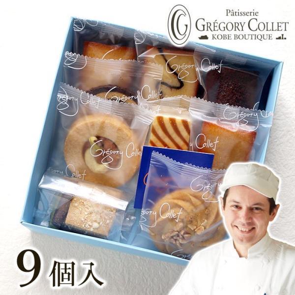 焼き菓子 神戸 お取り寄せ ギフト お菓子 スイーツ プレジール 9個入り プレゼント