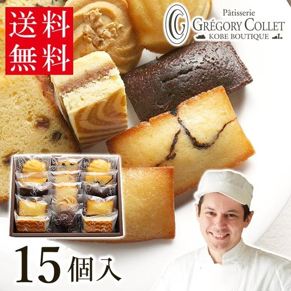 送料無料 お供え お菓子  内祝い お返し プレゼント ガトーセレクション 焼き菓子 15個入り