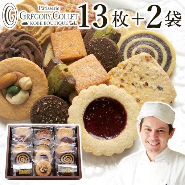 母の日父の日スイーツギフトお菓子内祝いお返しサブレアソートクッキー13枚+2袋