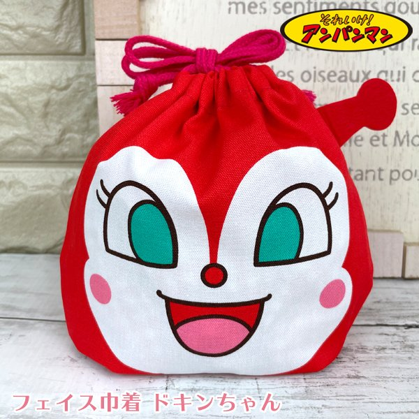期間限定特価セール アンパンマン フェイス 巾着【ドキンちゃん】(ANP-680)