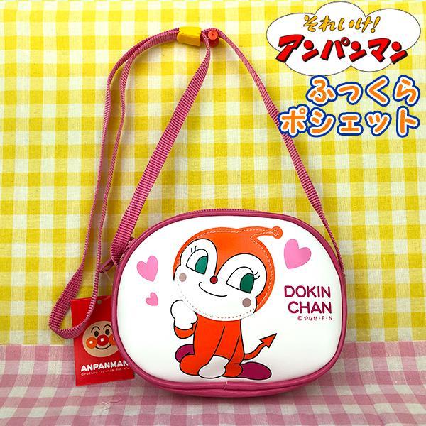 期間限定特価セール アンパンマン ふっくらポシェット【ドキンちゃん】010905(AND-1500)