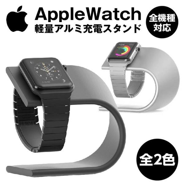 アップルウォッチスタンド充電スタンドAppleWatch充電ホルダー金属おしゃれアルミ重量感