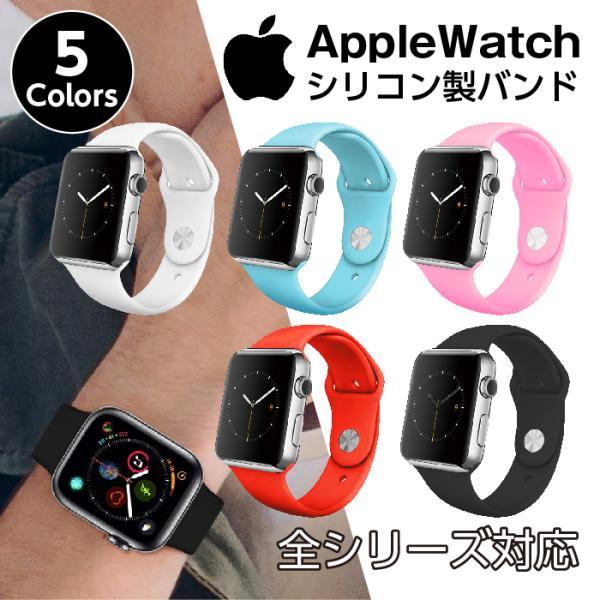 アップルウォッチバンドベルトスポーツシリコンやわらかい軽量薄いおしゃれ交換腕時計メンズレディース