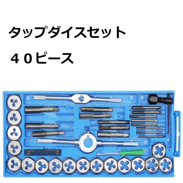 タップダイスセット40pcs40ピースセットキットネジ穴ネジ山ネジ切りボルトナット補正修正ネジ
