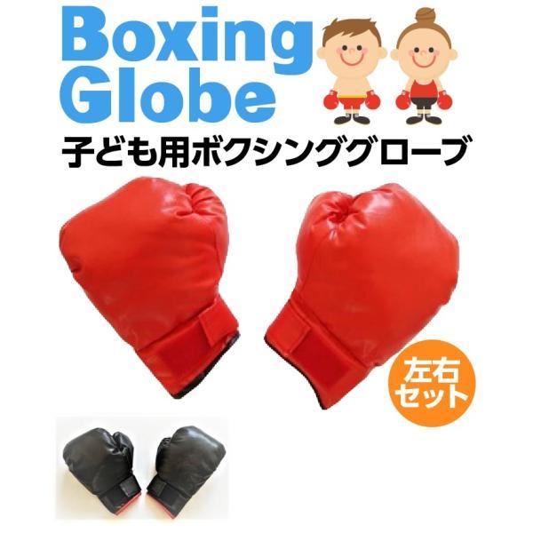 ボクシンググローブキッズ子供用幼児向けトレーニングストレス発散ストレス解消運動神経向上