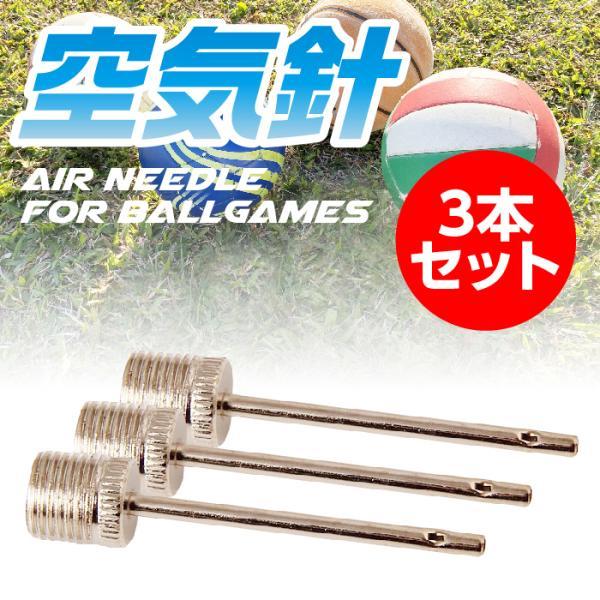 空気入れ 針 ボール用|grepo-yafuu-store
