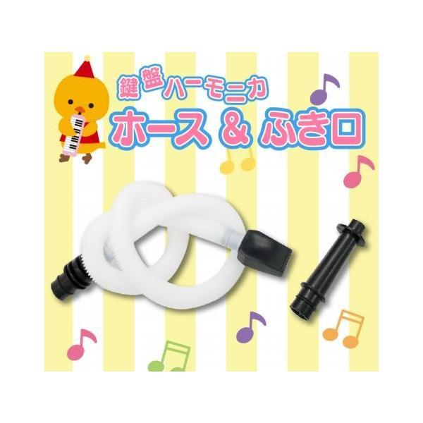 鍵盤ハーモニカホースふき口メロディカ製対応品吹き口卓奏用ホース唄口