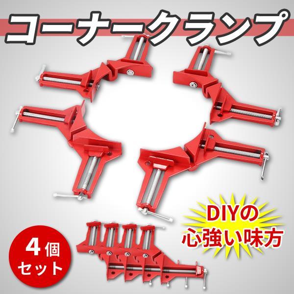 コーナークランプ90°直角木工固定溶接角固定直角クランプDIY工具クランプ軽量コンパクト4個セット