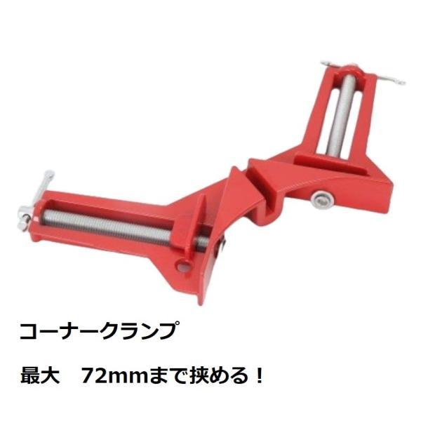 コーナークランプ90°直角木工固定溶接角固定直角クランプDIY工具クランプ軽量コンパクト