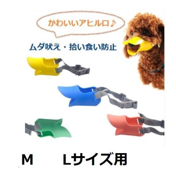  犬 無駄吠え防止 犬用 口輪 マズル 犬のしつけ  拾い食い防止 噛み トレーニング アヒル あひ…