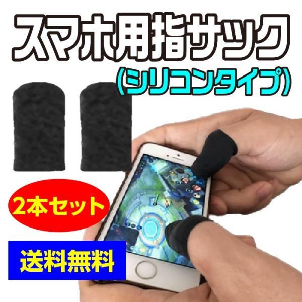スマホ用指サック2個!シリコン製銀繊維配合!荒野行動やpubgに最適!親指、人指し指兼用!|grepo-yafuu-store