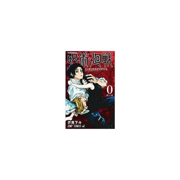 呪術廻戦全巻セット0-15巻じゅじゅつかいせんまとめ買い