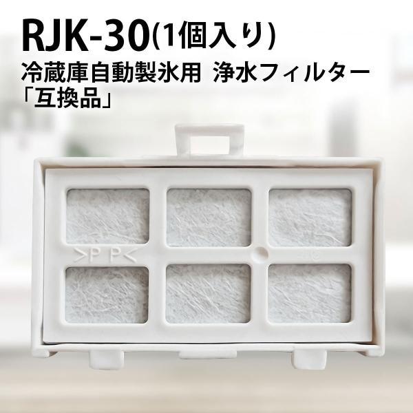 |RJK-30 浄水フィルター rjk-30-100 日立自動製氷機能付 冷蔵庫 交換用 フィルター…