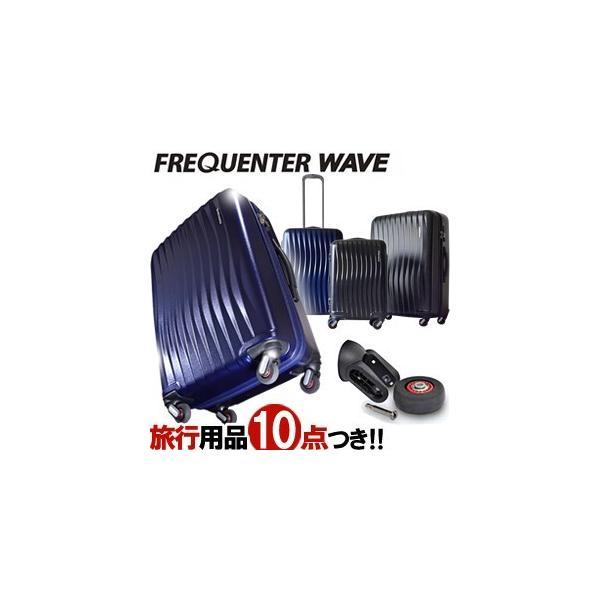 スーツケース Mサイズ キャスター交換可能 キャリーバッグ TSA 超静穏 FREQUENTER wave(フリクエンター ウェーブ) ファスナー ハード 中型 1-621(en0a019) 「C」