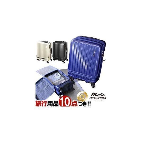 スーツケース Mサイズ キャスター交換 TSA 超静穏 4方向前開き FREQUENTER MALIE(フリクエンター マーリエ) ファスナー ハード 拡張 1-281(en0a037) 「C」