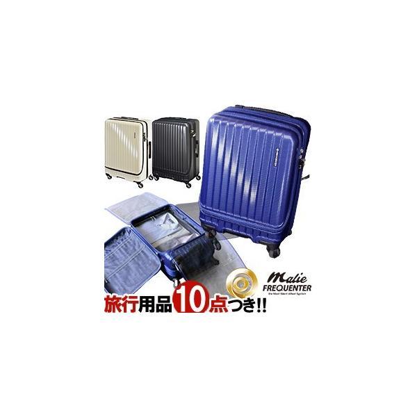 スーツケース Sサイズ 機内持ち込み キャスター交換 TSA 超静穏 4方向前開き FREQUENTER MALIE フリクエンター ファスナー ハード 1-282(en0a038) 「C」